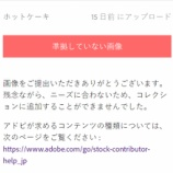 『最近AdobeStockでリジェクトオンパレードな件( ノД`)』の画像