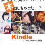 『オンラインサロンとの関わりと発信すること。(Kindleと「ちゅうつねカレッジ」)』の画像
