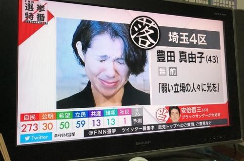 【このハゲー!】豊田真由子落選wwwwwwwwwww のサムネイル画像