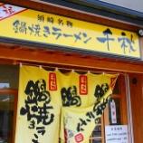 『JAL×はんつ遠藤コラボ企画【高知編】3日め・鍋焼きラーメン(千秋)』の画像