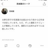『【乃木坂46】見城徹『北野日奈子の写真集、撮影さえ出来ればすぐに出版したいです。』』の画像