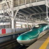 『日帰りで函館へ』の画像