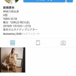 『【元乃木坂46】能條愛未、ついに公式インスタグラムを開設!!キタ━━━━(゚∀゚)━━━━!!!』の画像