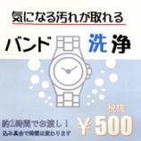 『腕時計のメタルベルト洗浄、承っております。』の画像