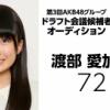 【朗報】チームHドラ1位渡部愛加里ちゃん「HKT行きます!辞退しません!引っ越しします!」