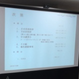 『11/8 藤枝支店全体会議・安全講習会』の画像
