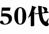 『声優で50代の人wwww』の画像