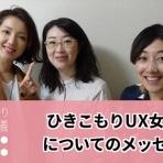 一般社団法人ひきこもりUX会議 オフィシャルブログ