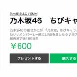 『【乃木坂46】LINE着せかえ『乃木恋』ちびキャラバージョン販売開始!!!』の画像