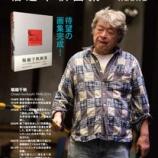『2017/07/30 堀越千秋画集出版記念展に行き画集を買ってくる』の画像