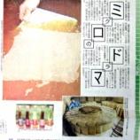 『日本農業新聞に、ドドーンと掲載されました』の画像