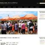 『(東京)ランニングカフェというプロジェクト』の画像