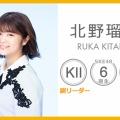 【SKE48】北野瑠華応援スレ●20【岐阜の華】  (2)