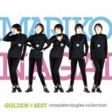 『今週の1枚(66)「GOLDEN☆BEST -complete singles collection-/永井真理子」』の画像