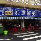 『2019年 台南(13)』の画像