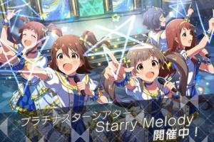 【ミリシタ】イベント「プラチナスターシアター~Starry Melody~」開催!上位報酬は星梨花、pt報酬は未来!