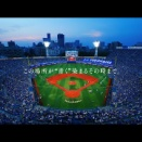 すべての「どうでもよくはない大切なもの」のために、プロ野球よ日本イベント業の盟主として6.19開幕へ安全運転で進めの巻。