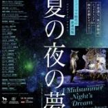 『新国立劇場オペラ2020/21シーズン開幕ブリテン「夏の夜の夢」』の画像
