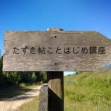 『【満席→増席→満席】たすき帖&子育てに使えるコーチング講座@富士』の画像
