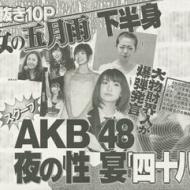 【速報】週刊実話にAKB性接待! アイドルファンマスター