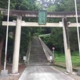 『【石川】金剱宮の御朱印』の画像