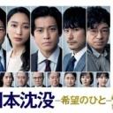 【実況・感想】日曜劇場「日本沈没-希望のひと-」第2話