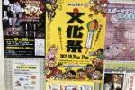 第45回交野市文化祭のポスターが登場してる!ポップで楽しい雰囲気が素敵