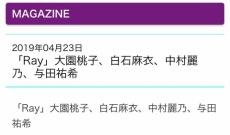 【乃木坂46】3期生 中村麗乃がついに見つかる!!!