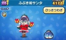 妖怪ウォッチぷにぷに ふぶき姫サンタの入手方法と必殺技評価するニャン!