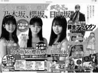 ヤンマガ史上初!坂道グループの最年少メンバーがスペシャルコラボ!