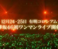 【欅坂46】TAKAHIRO先生付きっ切りで指導してくれてたんだなー!欅坂46初ワンマンライブに密着!①【欅って、書けない?】