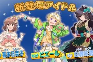 【ポプマス】3月の新登場アイドル発表!&ポプマスまんが第25話公開!