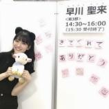 『【乃木坂46】女優レベルだろ・・・早川聖来が笑ったときの口の形が美しすぎる・・・』の画像