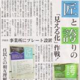 『戸田市「工業見える化事業」が東京新聞に記事掲載』の画像