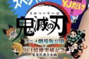 【鬼滅の刃】コミックス1億部突破!!劇場版の来場者特典も決定するwwwwwwwwwwwwwwww