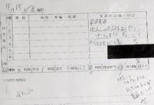 埼玉県川口市立中学3年の生徒がサッカー部内でイジメられ、顧問の教師からも体罰 顧問は当初否定するもノートのやりとりで認める(画像あり)