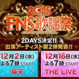 『【欅坂46】12月16日『2015 FNS歌謡祭 THE LIVE』に欅坂46の出演が決定!!!』の画像
