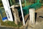 私市の廃千手寺前の石碑が動いてる!そして謎のフェンスも登場してる!