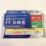 『PCR検査の実施』の画像