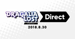 任天堂×Cygamesのスマホゲーム『ドラガリアロスト』のニンテンドーダイレクトが8月30日放送決定!