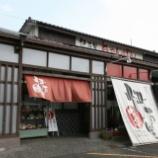 『長崎・佐賀の旅 2日め:伊万里ちゃんぽん』の画像