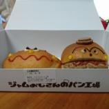 『神戸アンパンマンミュージアム@ジャムおじさんのパン工場』の画像