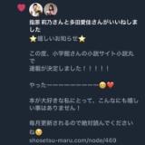 田島芽瑠、小説丸での連載決定ツイへの指原莉乃・多田愛佳のいいね!に喜ぶ