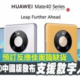 『【中国最新情報】「ファーウェイ「Mate 40」中国版発売、世界初デジタル人民元対応」』の画像