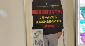 大阪脱走犯が逃走して6週間経過しているという事実wwwwwwww