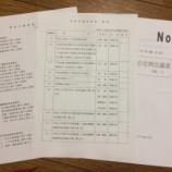 『戸田市起業支援施設オレンジキューブが平成31年4月に戸田市商工会館に移転オープンします』の画像