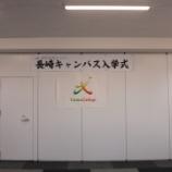 『【長崎】入学式』の画像