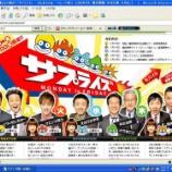 『【TV出演】NTVサプライズ2009.07.13』の画像