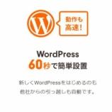 『ロリポップWordPressもクリックひとつで簡単インストール』の画像