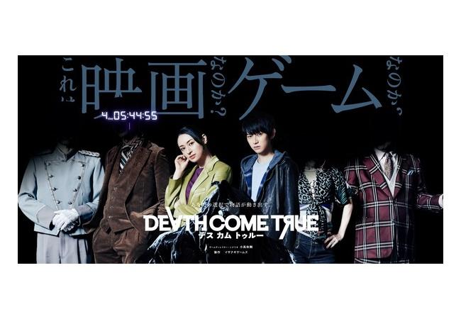 ダンガンロンパ小高氏の新作『Death Come True』 Switch/PS4でも発売決定!!